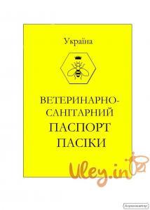 Паспорт Пасіки (Ветеринарно-Санітарний)