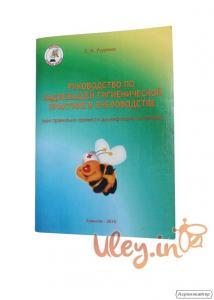 Книга «Керівництво з належної гігієнічної практики в бджільництві