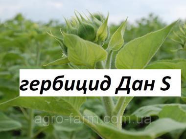 Гербицид Дан S