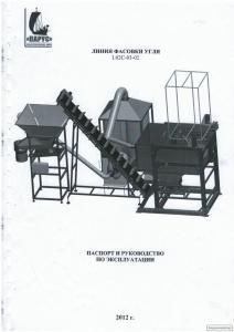 Лінія для фасовки вугілля