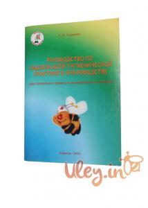 Книга «Руководство по надлежащей гигиенической практике в пчеловодстве»» Е.В. Руденко