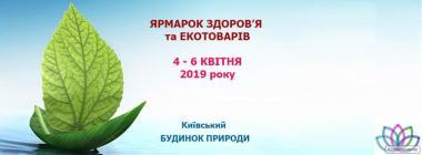 Ярмарка ЗДОРОВЬЯ и ЭКОтоваров_ 15-17 ноября 2018 года