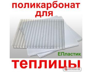 Стільниковий полікарбонат Sunnex 6 мм. прозорий