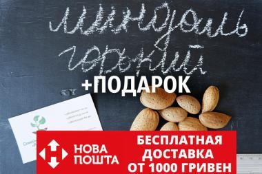 Горький миндаль семена (50 штук) косточка для саженцев, насіння