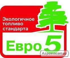 Реализуем ЕВРО 5 наивысшего качества по всей Украине от 30 кубов