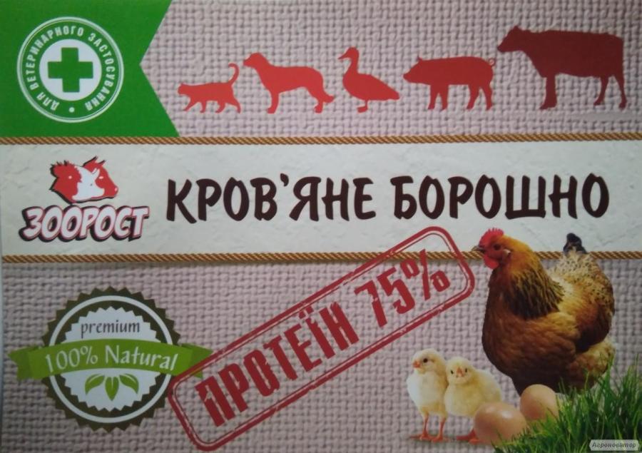 Кровяная мука ( 75 % протеин ) мешок 40 кг.
