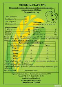 БВМД преміум СК10-30 старт 25% для поросят від 10 до 30 кг