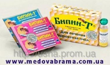 Біпін-Т 1 мл Агробіопром Росія