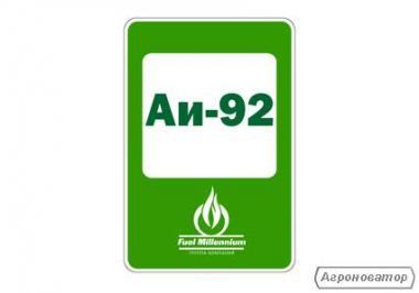 Бензин А92 Мозырь