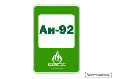 Бензин А92 Мозир