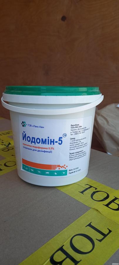«Йодомін-5»(Смесь гигиеническая) упаковка 1 кг.
