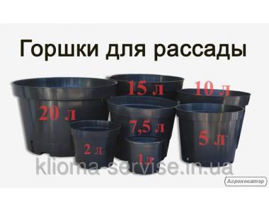 Горщики для розсади 1-20 л, пластикові контейнери