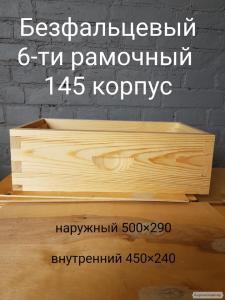 145 безфальцевый корпус на 6-ть рамок