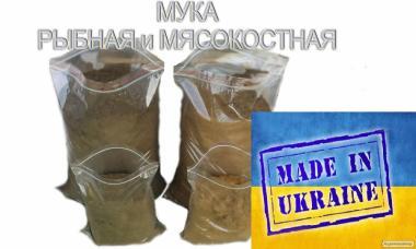Производим Рыбную, кровяную и мясо-костную муку  и продаем от 1кг