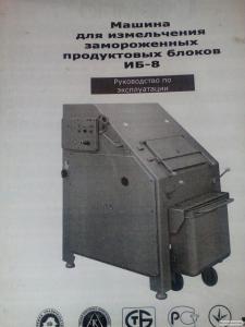 Блокорезка КОМПО -ИБ-8