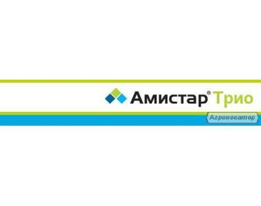 Фунгіцид АМІСТАР тріо
