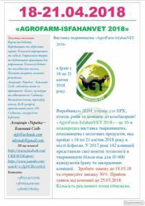 Выставка животноводства «AgroFarm-IsfahanVET 2018» в Иране с 18-21.04.18