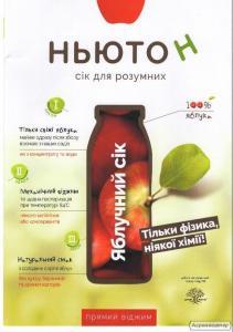 Производитель натуральных соков ищет дистрибьютеров и оптовиков