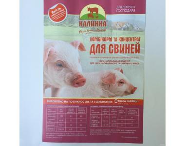 Комбікорм та концентрат для свиней ТМ