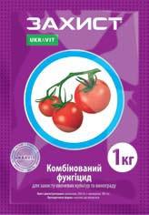 Захист фунгіцид для соняшнику Укравіт