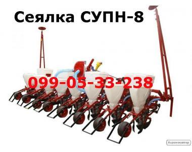 Сеялка  СУПН-8-01.,СУПН-8-02  + ДОСТАВКА!