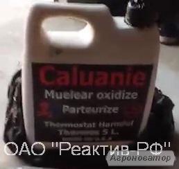 Caluanie (Окислительный партеризационный термостат, Тяжёлая вода)