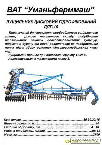Продам лущильник дисковый гидрофицированный ЛДГ-10