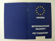 Ветеринарний Паспорт-Евро
