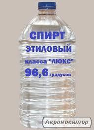 Спирт ЛЮКС 96.6 ВСЕГДА В НАЛИЧИИ