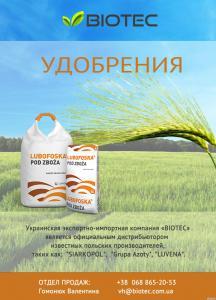 Luvena, Tarnogran, Polifoska, Amofoska http://agro-ukraine.com Подробн
