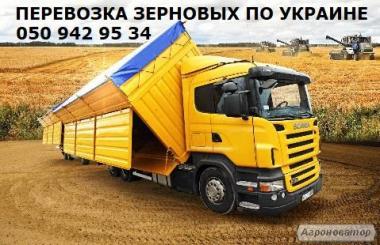 Перевозки зерновых масличных бобовых шрота удобрений  по Украине
