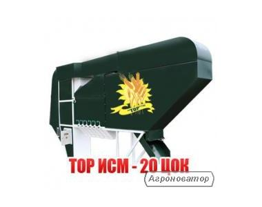 Сепаратор ИСМ-20 ЦОК для очистки и калибровки зерна с аспирацией