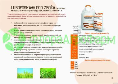 Любофоска зернова