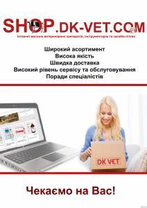 Ветеринарные препараты - интернет-магазин