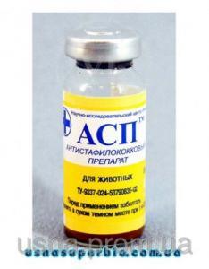 АСП - препарат антистафилококковый для животных (1фл.х 8 мл)