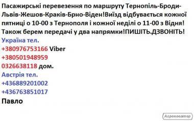 Пассажирские перевозки Украина-Австрия-Украина.