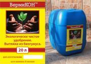 Органічне добриво Препарат ВЕРМИКОН®