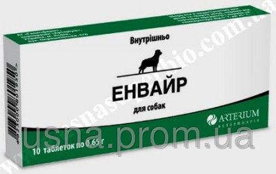 Энвайр для собак (10 табл.х 0,65 г)