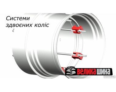 Здвоєні колеса (спарка) на стяжках