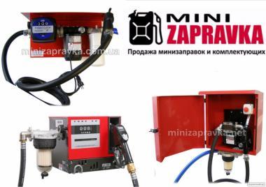 Мини заправка 220Вольт 35л/мин для перекачки дизтоплива. Гарантия