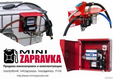 Топливо-раздаточные мини-Колонки для перекачки дизТоплива и Бензина