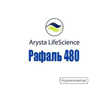 Гербіцид Рафаль 480 (Arysta Life Science)