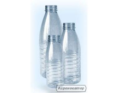 Бутылки для МОЛОКА и СОКОВ 0,5л, 1л, 1.5л, 2л.