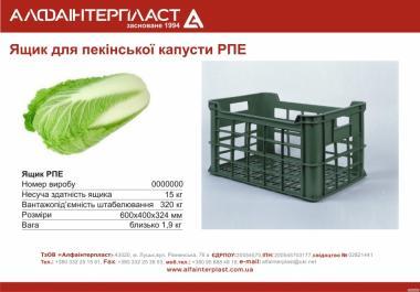 Ящик для пекінської капусти тип РПЕ
