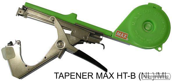 Степлер (інструмент) для підв'язки TAPENER MAX Тапенер (Японія)