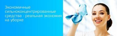 Моющие средства для посуды, стекла, пола, санузлов и др. поверхностей