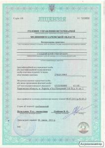 Ветеринар виклик на будинок (067)-730-57-37 Харків. Ціна виїзду на будинок 100