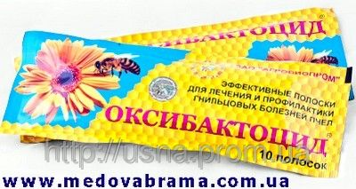 Оксибактоцид полоски