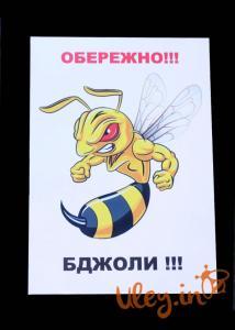 Табличка «Обережно Бджоли»