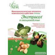 Микробиологический препарат